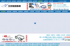 北京微风体育
