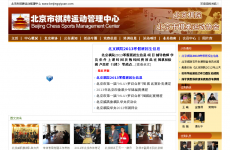 北京市棋牌运动管理中心