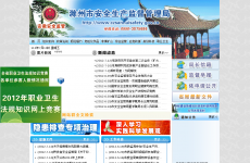 滁州市安全生产监督管理局