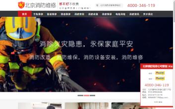 北京消防维修