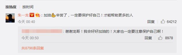 武汉一粉丝取消休息参与医疗救治 朱一龙留言鼓励