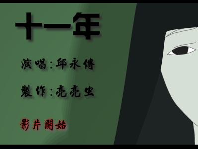 邱永传:十一年