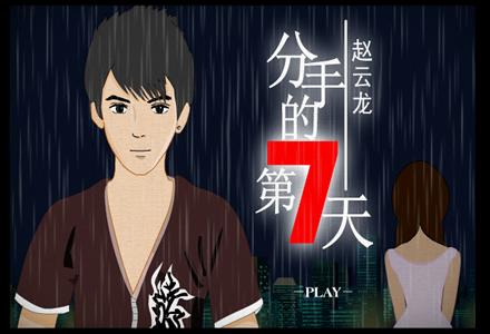 赵云龙:分手的第7天